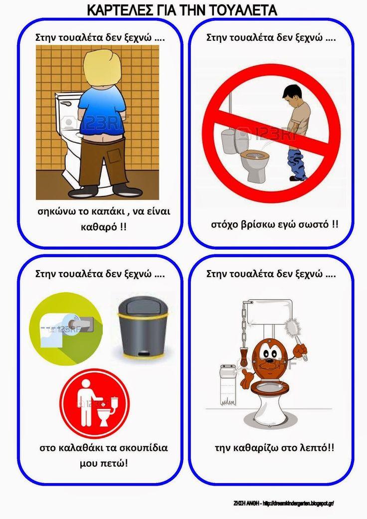 Ζήση Ανθή : καρτέλες για τις πρώτες μέρες στο νηπιαγωγείο . Τι κάνουμε στην τουαλέτα ; Καρτελίτσες για την εκπαίδευση των νηπίων ...