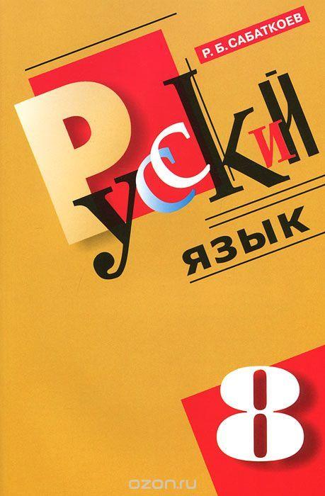 Домашняя работа по русскому языку 8 класса р б сабаткоев