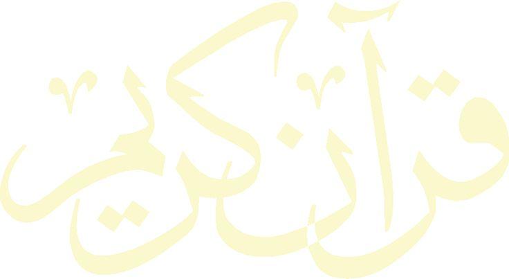 http://se.quran.nu/ - Sök i Koranen på svenska eller andra språk