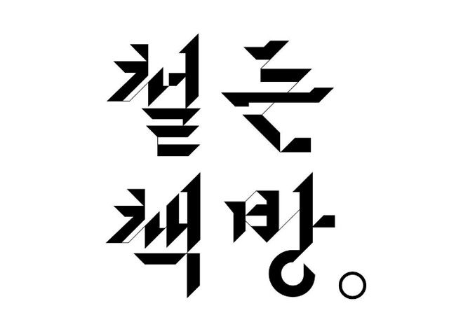 구입처 - 스펙타클리스