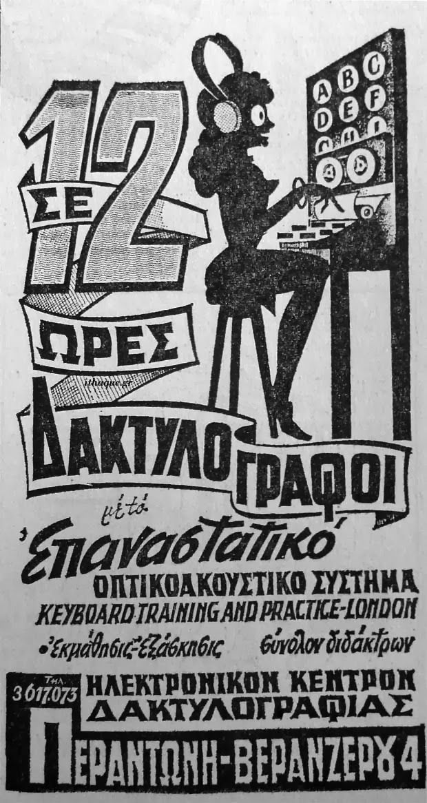 vintage greek ads