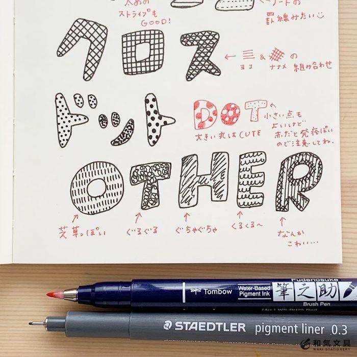 文字柄いろいろ描いてみた 和気文具ウェブマガジン シール 手作り デコ 文字 文字