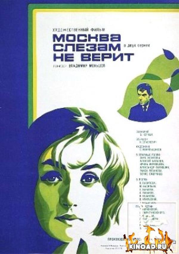 Moscow Doesn't Believe in Tears Moscou não Acredita em Lágrimas (Москва слезам не верит/ Moskva slezam ne verit), 1979.