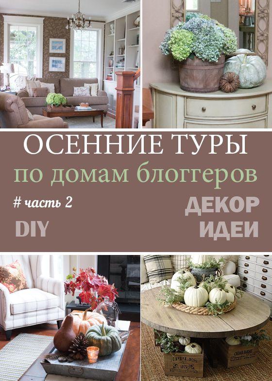 Осенний декор: Хоум туры по домам блоггеров. Осень 2015. Часть 2.