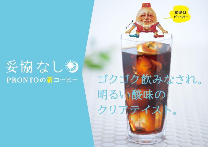 【カフェタイム】妥協なし!PRONTOの新コーヒー