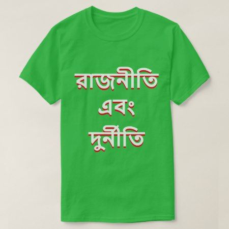 Politics and corruption in Bengali T-Shirt - click to get yours right now!