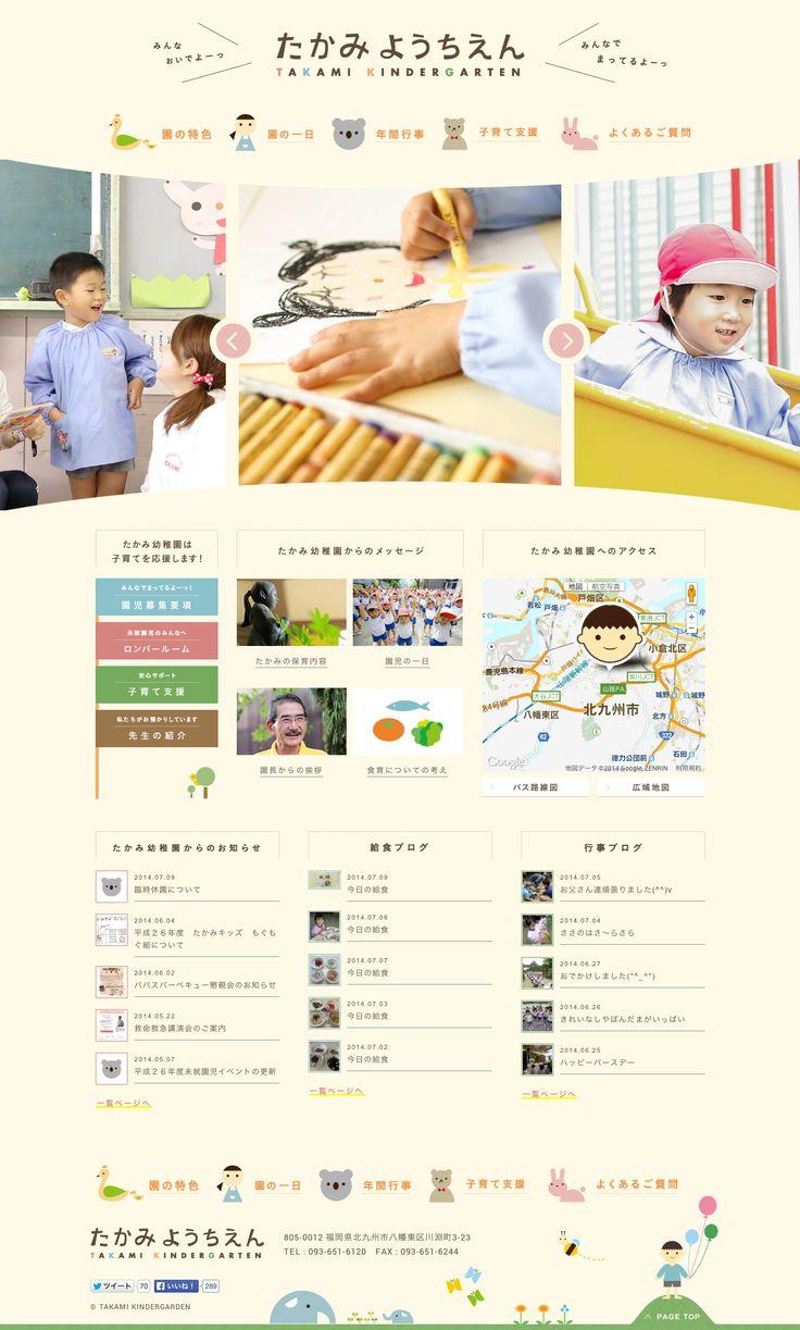 http://takami-kids.com/ 見出し画像が距離感ワイド感を感じる魅せ方