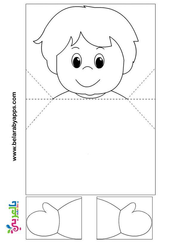 افكار توزيعات يوم الطفل العالمي فعاليات ليوم الطفل العربي بالعربي نتعلم Crafts Character Crafts For Kids