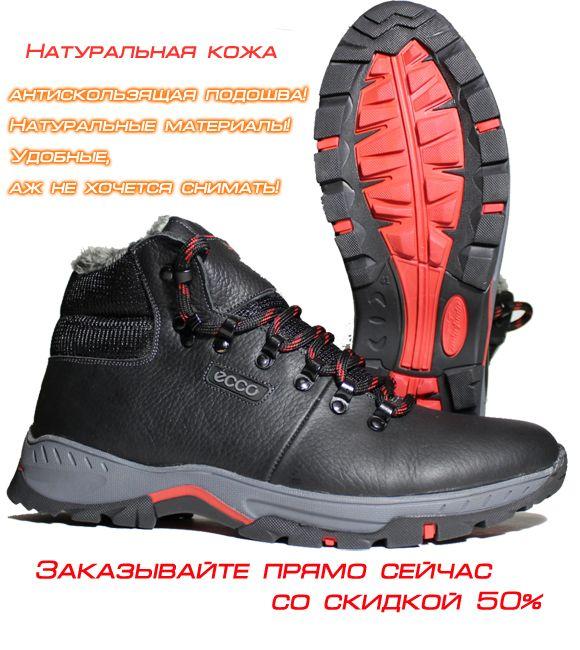 Купить мужские кожаные ботинки в интернет магазине недорого