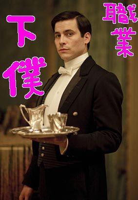 根性悪だけど憎めない『ダウントン・アビー』 トーマス ☻ 徹底分析   Downton Abbey Shufu☺