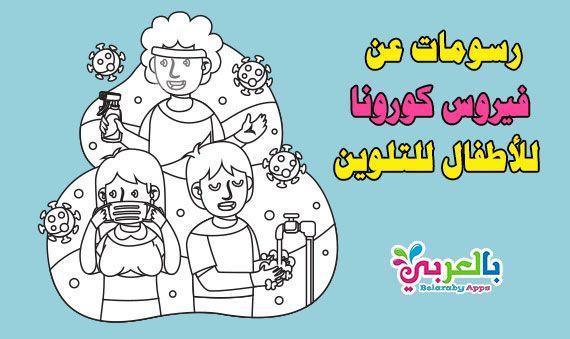صور ورسومات عن فيروس كورونا للأطفال الوقاية من فيروس كورونا بالعربي نتعلم 1st Grade Math Worksheets Classroom Decor 1st Grade Math