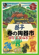 益子焼器市 - Mashiko Pottery Fair