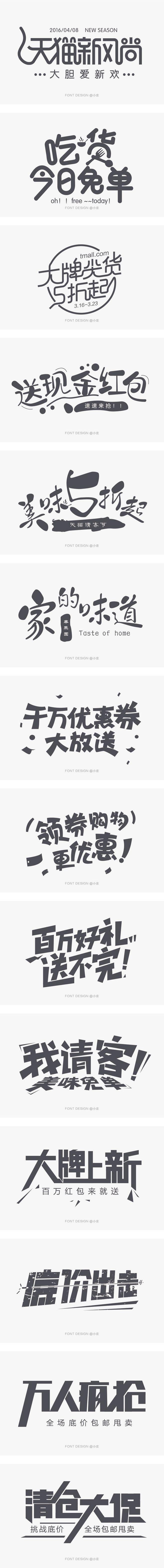 淘宝天猫促销活动海报专题页面字体设计 电...