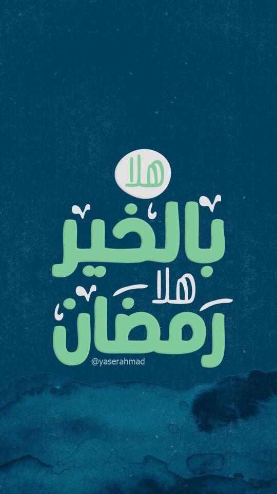 رمضان مبارك..