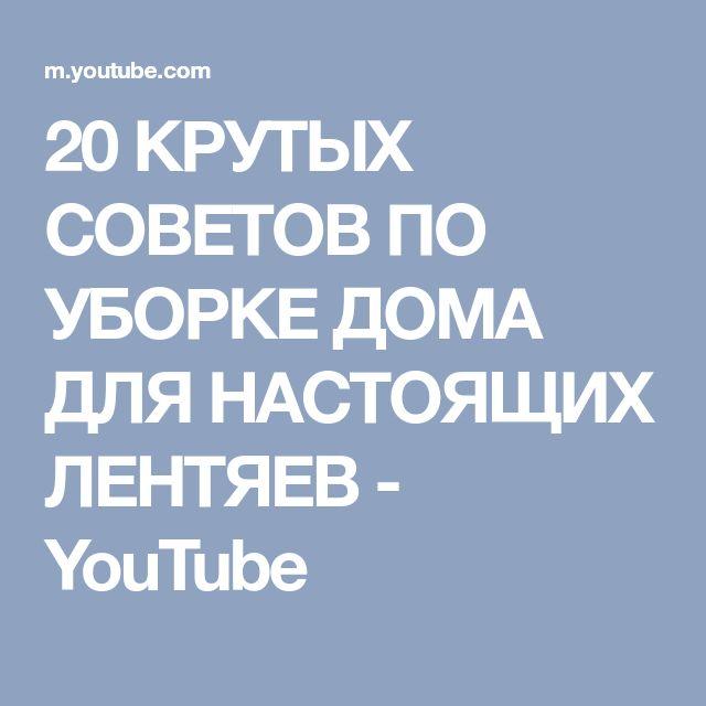 20 КРУТЫХ СОВЕТОВ ПО УБОРКЕ ДОМА ДЛЯ НАСТОЯЩИХ ЛЕНТЯЕВ - YouTube
