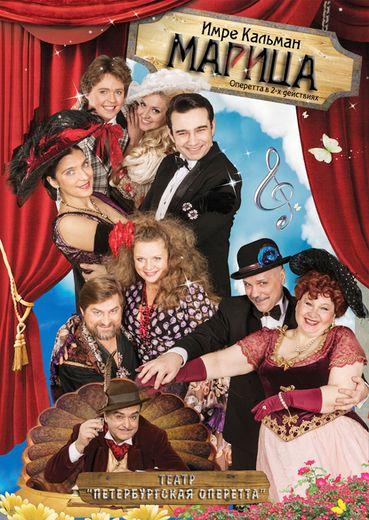 Театр Петербургская Оперетта  Марица Имре Кальмана в Израиле пройдёт в . Начнётся в  и заканчится в . Цена вопроса .