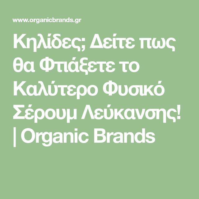 Κηλίδες; Δείτε πως θα Φτιάξετε το Καλύτερο Φυσικό Σέρουμ Λεύκανσης!  | Organic Brands