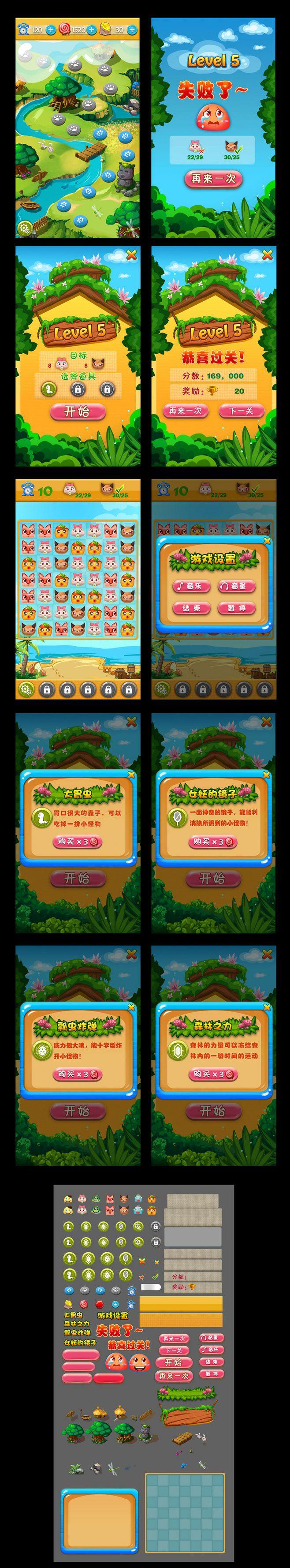 名动漫游戏ui界面设计作品第二期-游戏原...