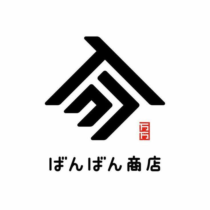 banban shoten logo H