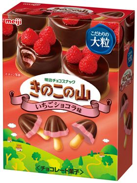 meiji きのこの山 いちごショコラ味