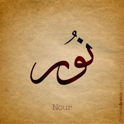 Nour Name Arabic Tattoos Pinterest Arabic