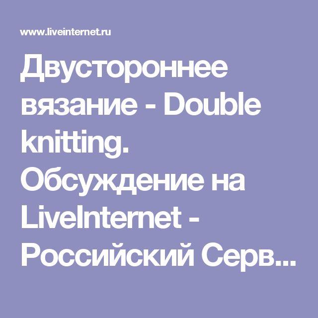 Двустороннее вязание - Double knitting. Обсуждение на LiveInternet - Российский Сервис Онлайн-Дневников