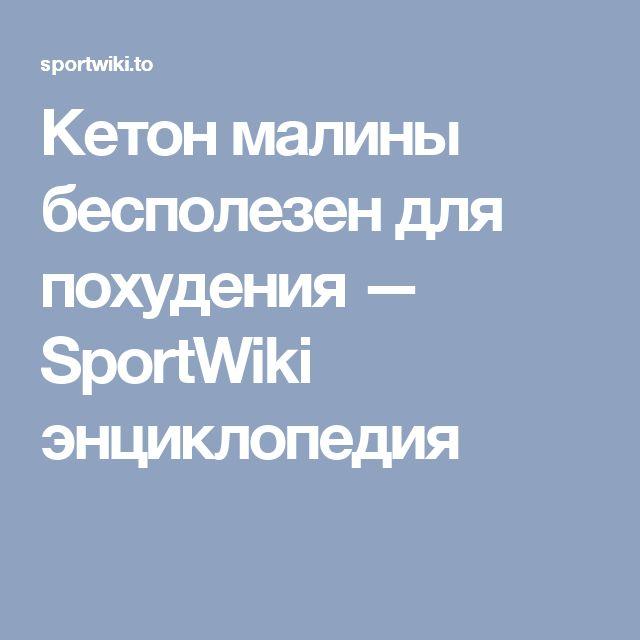 Кетон малины бесполезен для похудения — SportWiki энциклопедия