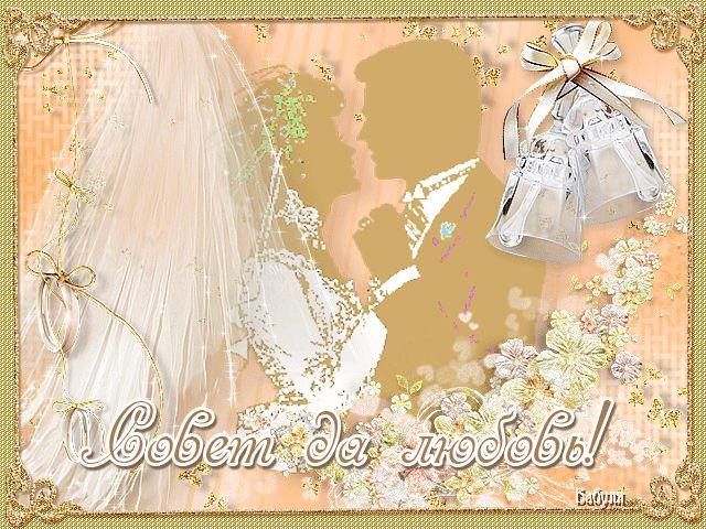 Открытка с днем свадьбы - Image 5423 -