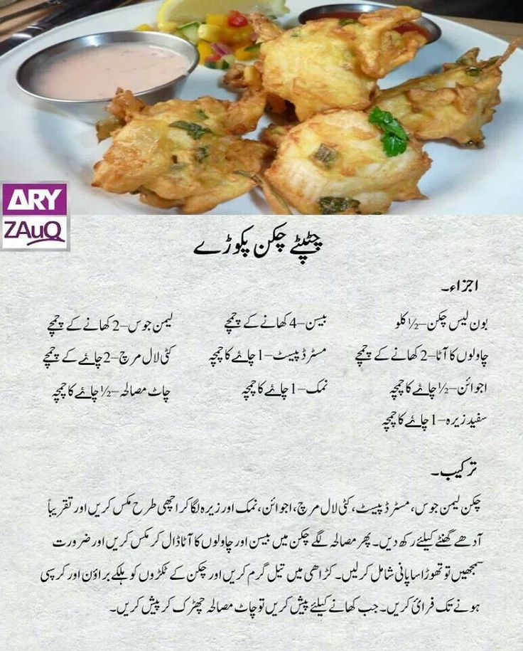 Chicken pakoray