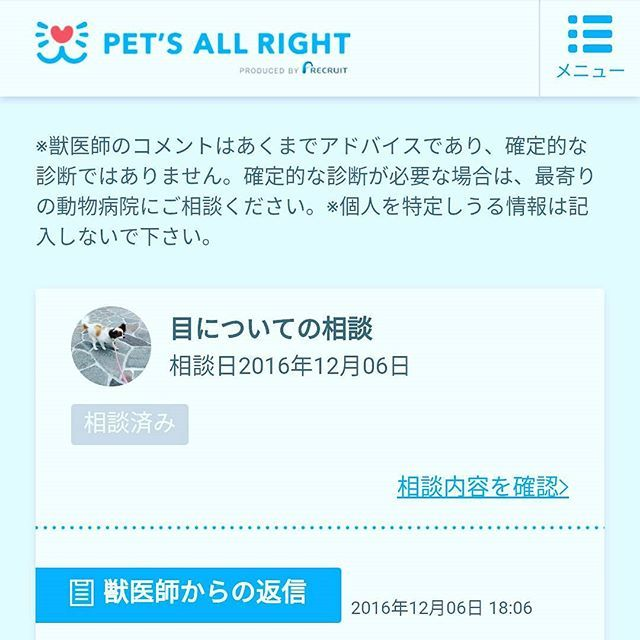 #すごい !すぐにお返事頂けるし、#獣医師 さんから動画 や#問診 票で#丁寧 に見てもらえて、助かります♡  #動物病院 へ行くと、数千円と移動含めると数時間かかっちゃいますが(~O~;)pet's all rightなら、#すぐ 数分でできます。私の#愛犬 は2時間程で#診断 して頂けました\(^o^)/#感激  動画を見てもらえるし#本物 の#獣医 さんが#診察 してくれるので#安心 #信頼 できます•̀.̫•́✧ネット情報 だと素人判断や顔が見えなくて信憑性に欠けるし、病院に行っても利益の為やデータとる為に手術 や治療 勧めてきたり#技術 や#経験 が未熟な#可能性 があります。pet's all rightなら、大手のリクルートさんが獣医師さんとやってるので、#セカンドオピニオン として#最適 です!#主治医 +pet's all rightで愛する家族に#最善な#判断ができると思います٩(๑òωó๑)۶  #犬 #猫 #うさぎ #フェレット が診てもらえます。#多頭飼い の場合はなんと8匹まで登録できます。うちもチワワ とパピヨン が二匹の#わんこ…