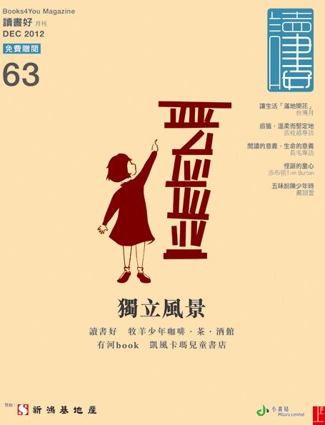 讀書好 月刊  Dec. 2012