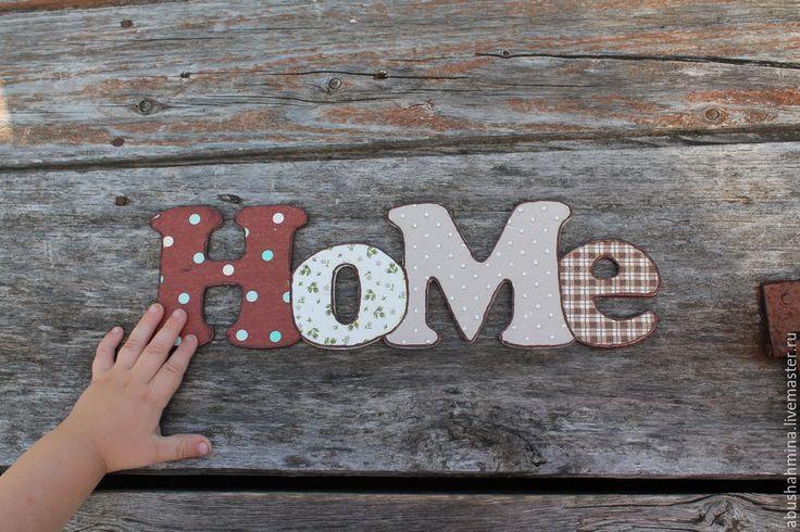Купить интерьерное слово HOME дом рустик - коричневый, дом, уют, словао, интерьерное слово