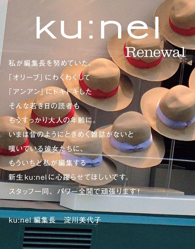 新編集長に元オリーブの淀川美代子、「クウネル」が創刊以来初のリニューアル