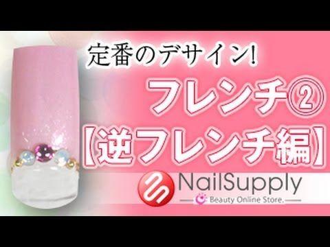 簡単に可愛く♪逆フレンチネイル+シンプルアートのやり方【ジェルネイルアート編】The pretty easily♪ Reverse French nail+Simple way of Art - YouTube
