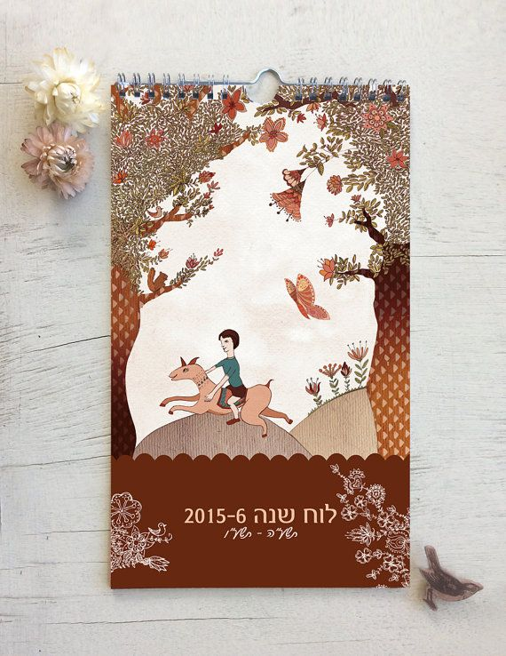 The magical Calendar 2015-16 Jewish calendar by mayaplace on Etsy