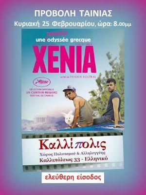 εδώ στο νότο: Η ταινία «Xenia» του Πάνου Κούτρα στον Χώρο Πολιτι...