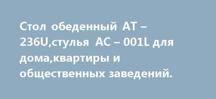 Стол обеденный АТ – 236U,стулья АС – 001L для дома,квартиры и общественных заведений. http://brandar.net/ru/a/ad/stol-obedennyi-at-236ustulia-as-001l-dlia-domakvartiry-i-obshchestvennykh-zavedenii/  Стол AT-236U - это удобная модель, которая подойдет для дома, квартиры,так и для общественных заведений. Деревянная столешница из тикового дерева имеющая золотисто-коричневую красивую текстуру  делает его универсальным изделием для любого дизайна интерьера. Тиковое дерево обладает высокой…
