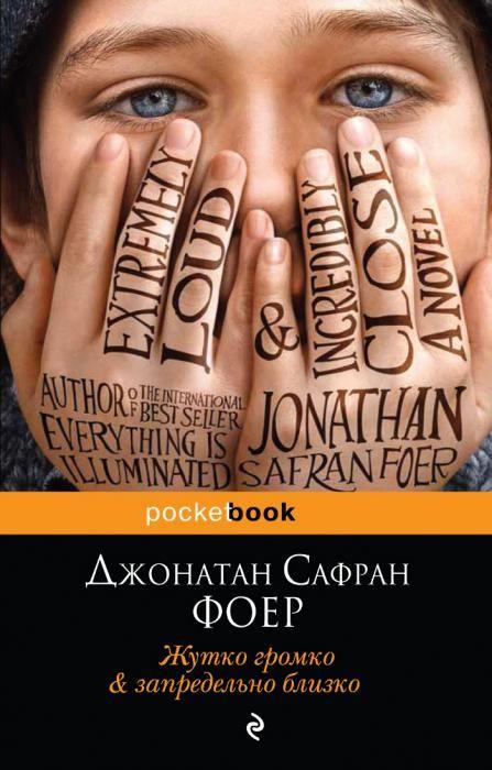 """Джонатан Сафран Фоер """"Жутко близко и запредельно громко"""""""