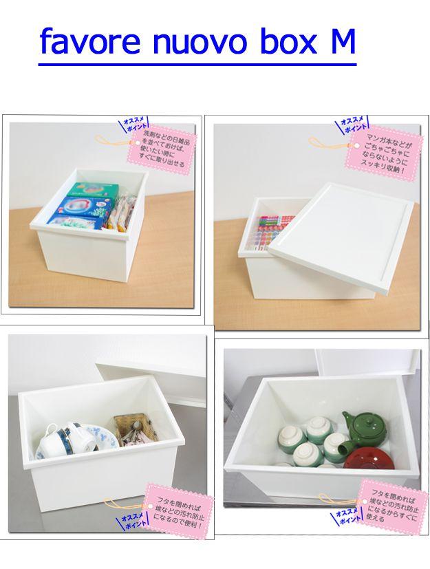 うちにあるやつ  【収納ボックス】ファボーレヌーヴォボックスM【日本製】