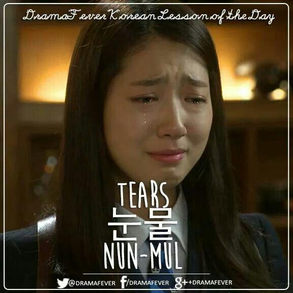 눈물: tears..  it literally translates to eye water