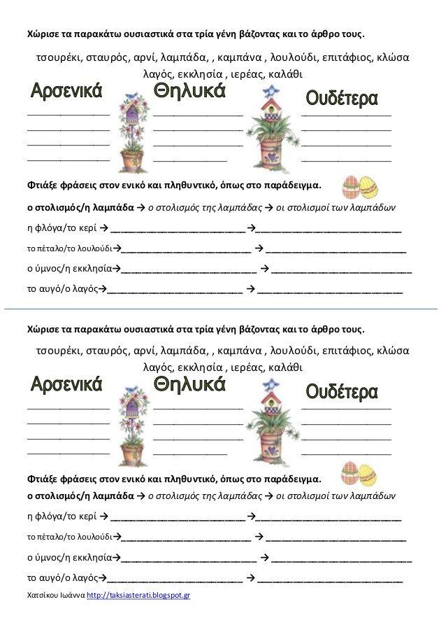 Χατςίκου Ιωάννα http://taksiasterati.blogspot.gr Χϊριςε τα παρακάτω ουςιαςτικά ςτα τρία γζνθ βάηοντασ και το άρκρο τουσ. τ...