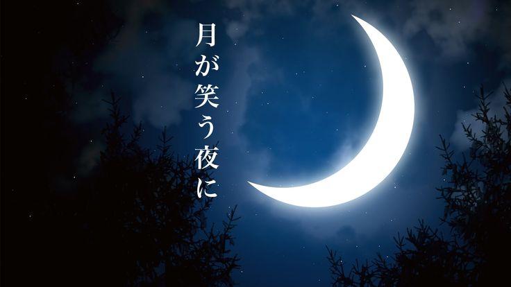 【初音ミク】月が笑う夜に【オリジナル】