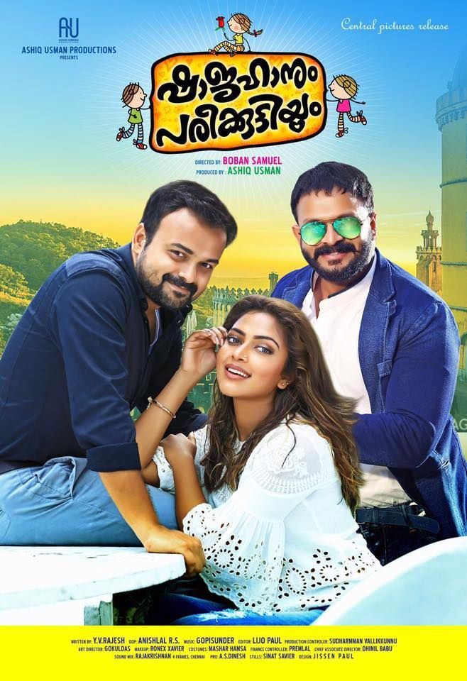Shajahanum Pareekuttiyum Malayalam Movie Online - Jayasurya ,Kunchacko Boban , Amala Paul, Aju Varghese, Lena, Suraj Venjaramoodu, Nadirshah Directed by	Boban Samuel Music by	Gopi Sunder 2016 [U] ENGLISH SUBTITLE