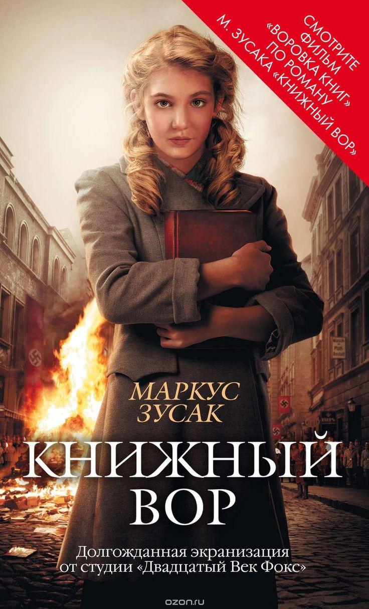 """Маркус Зусак, """"Книжный вор"""" #зусак #обложкакниги"""