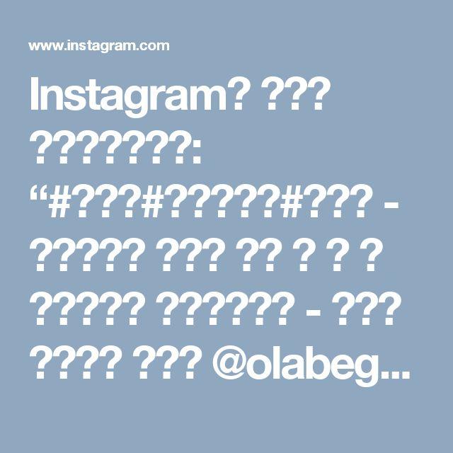 "Instagram의 저염식 요리동영상🍳님: ""#프로틴#프로틴쿠키#다정팁 - 회원님들이 달고나 굳기 전 딱 고 식감이라고 말해주셨어용 - 흰자만 들어있는 요리란 @olabegg 간편 유용👍 - 준비물 계란흰자 2개 (요리란50g) 프로틴 (단백질가루) 30g 올리고당 1큰술 식물성오일…"" • Instagram"