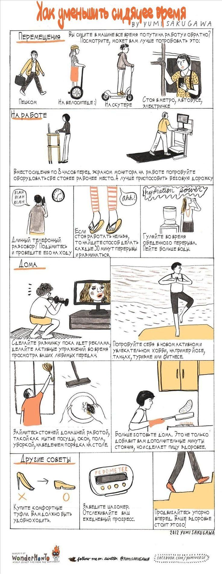 ИНФОГРАФИКА: Как уменьшить свое сидячее время