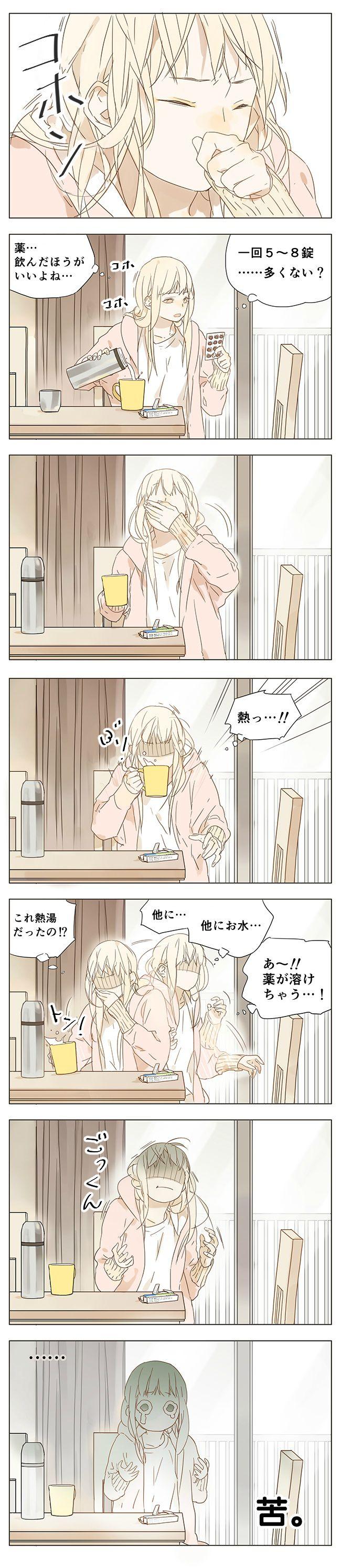 她们的故事/坛九/their story/tanjiu/彼女たちの物語/日本語に訳してみた/風邪