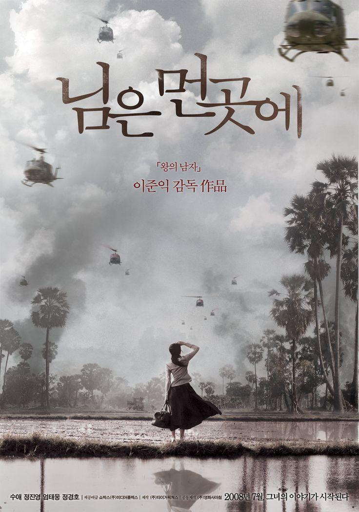 독립영화 포스터 - Google 검색