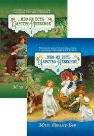 Ибо их есть Царство Небесное - в двух томах