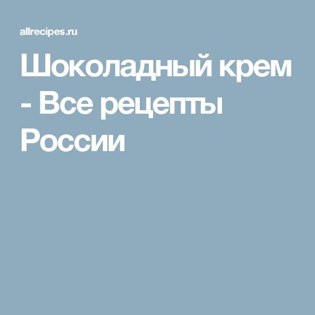 Шоколадный крем - Все рецепты России